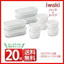 ●【ポイント20倍】 iwaki パック&レンジ 一番よく使う2サイズ10点セット 限定カラー:ホワイト パックアンドレンジ 耐熱ガラス ガラス 保存容器