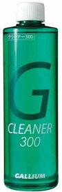 GALLIUM ガリウム CLEANER 300ml クリーナー【スキー】【スノーボード】【スノースクート】【ワックス】【チューン】