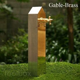 ホースリール専用水栓柱 「Gable-Brass」【送料無料 ガーデン 立水栓 水栓柱 おしゃれ 代引手数料無料】