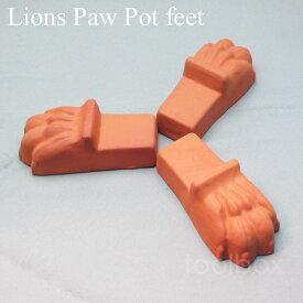 【直輸入・正規品】3個1組 英国(イギリス)製  テラコッタ製のポットフィート「Lions Paw Pot Feet 」(ライオンのひづめ型)(8月入荷WM)