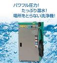 安全自動車株式会社効率ボイラー高圧温水洗浄機AHW-1015A