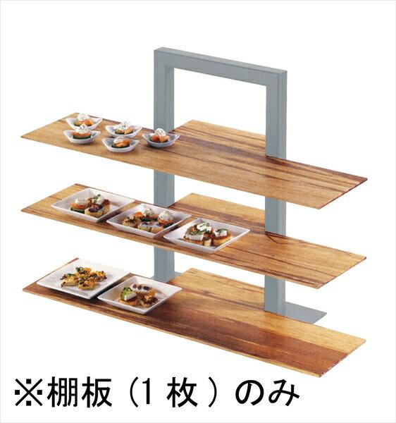 カル・ミル 3段フレームライザー用棚板 バンブー 1449−60 No.6-1485-0501 NKL2201