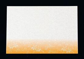 アーテック 尺三まっと華かすみ(100枚入) 花鳥 SAK−02 QMT7801 [7-2090-0201]