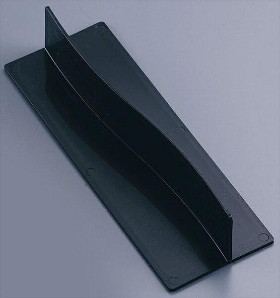 若泉漆器 PP S字型パーティション 黒 O−7−6 No.6-1796-1502 PPC4502