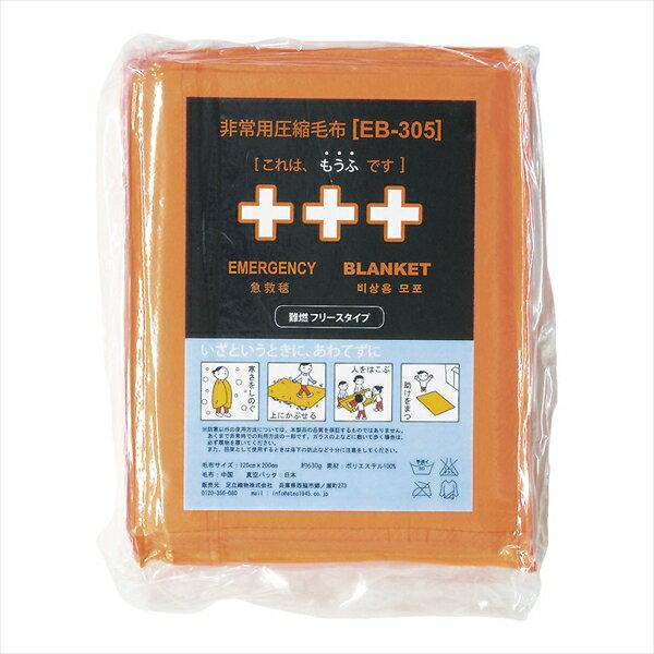 角利産業 非常用圧縮難燃毛布ふりーも(10枚入) EB−305BOX No.6-2398-0401 ZMU0101