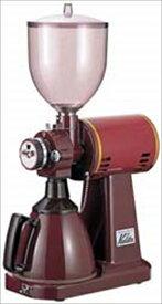 カリタ ハイカットミル タテ型 FML1501 [7-0856-0501]