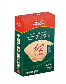 Melitta メリタ エコフィルターペーパー ブラウン 1×2G (100枚入) FKCA32 [7-0851-1102]
