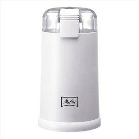 Melitta メリタ 電動コーヒーミル ECG62−3W ホワイト FML3901 [7-0856-0901]