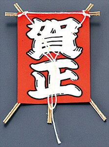 飾り凧 6603−10 賀正[(50本入)][8-2130-1401] XKZ1001