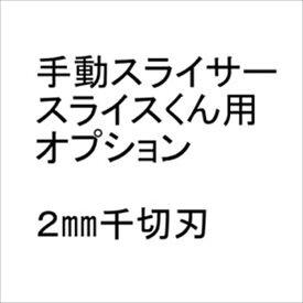 千葉工業所 手動スライサー「スライスくん」オプション 2×2セット CSL8804 [7-0622-0402]