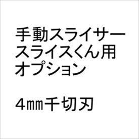 千葉工業所 手動スライサー「スライスくん」オプション 4×4セット CSL8805 [7-0622-0403]