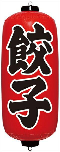 イガラシ エアPOP 赤ちょうちん 餃子 VAM−029 No.6-2352-0907 YEA0207