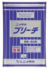 ニイタカ ニイタカ ブリーチ(除菌・漂白剤) 18kg JSVE403 [7-1238-0903]