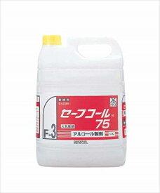 ニイタカ セーフコール75 (アルコール除菌剤) 5L XSY6305 [7-1352-1302]