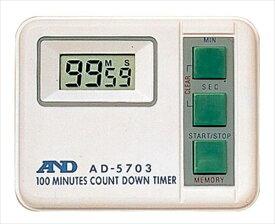 エー・アンド・デイ デジタルタイマー AD−5703 (99分59秒計) BTI43 [7-0572-1101]