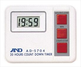 エー・アンド・デイ デジタルタイマー AD−5704 (19時間59分計) BTI38 [7-0573-0701]