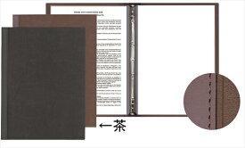 シンビ シンビ メニューブック スリム−B・LU 茶 PAAC502 [7-1939-0402]