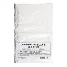 カクダイ ノンタッチサニタリーボックス 15L 用専用消臭袋(50枚入) KSN0603 [7-1338-0703]