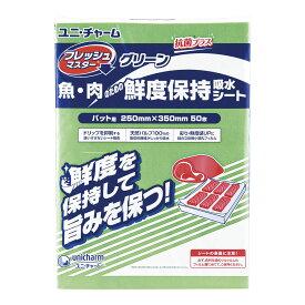 ユニ・チャーム保鮮シート(50枚入)[フレッシュマスターG バット用][8-1494-0203] XSC6103