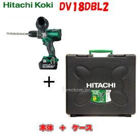HiKOKI [ ハイコーキ ] 18V振動ドライバドリルDV18DBL2 【本体 + ケース】 緑