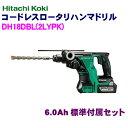 日立工機 18V 6.0Ah コードレスロータリハンマドリル DH18DBL(2LYPK)【フルセット】