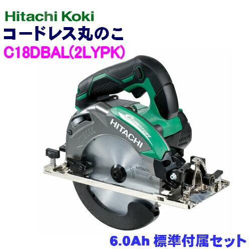日立工機 18V 6.0Ah 165mm コードレス丸ノコ C18DBAL(2LYPK) 緑 【ケース、BSL1860×2、充電器、ノコ刃付セット】
