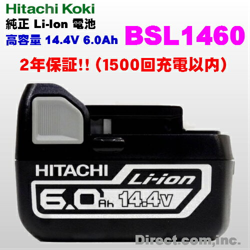 HiKOKI[ 日立工機 ] 【2年保証!!純正/新品/箱なし】 高容量!14.4V 6.0Ah Li-Ion バッテリー リチウムイオン 電池 BSL1460