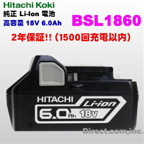 HiKOKI[ 日立工機 ] 【2年保証!!純正/新品/箱なし】 高容量!18V 6.0Ah Li-Ion バッテリー リチウムイオン 電池 BSL1860