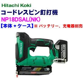 HiKOKI [ ハイコーキ ] 18Vコードレスピン釘打機 NP18DSAL(NK)【本体+ケース】※バッテリー、充電器別売