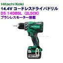 日立工機 14.4V 3.0Ah電池付コードレスドライバドリル DS14DBSL(2LSCK)【ケース付フルセット】緑