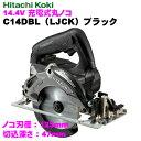 日立工機 14.4V 高容量5.0Ah コードレス丸ノコ C14DBL(LJCK)(B) 黒 【ケース付きセット】