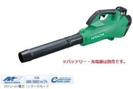 ★マルチボルト★HiKOKI[ 日立工機 ]  36V コードレスブロワ RB36DA(NN) 【本体のみ】※バッテリー・充電器は別売です。