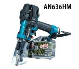 マキタ 65mm 高圧エア釘打AN636HM(エアダスタ付) 青