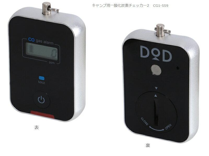 キャンプ用一酸化炭素チェッカー2 CG1-559日本製の高感度センサー搭載。キャンプのためのアウトドア用一酸化炭素警報器。 CARBON MONOXIDE CHECKER 2 [CG1559]ドッペルギャンガーアウトドアDOPPELGANGER OUTDOOR DOD
