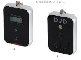 キャンプ用 一酸化炭素チェッカー2 CG1-559日本製 高感度センサー搭載キャンプ、 アウトドア用 一酸化炭素警報器。 CARBON MONOXIDE CHECKER 2 [CG1559]DOD ドッペルギャンガーアウトドアDOPPELGANGER OUTDOOR4589946138788