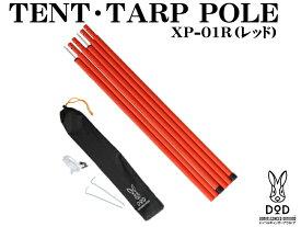 テント・タープポール(レッド) 2本分Φ15X1710mm(3分割)XP-01R[XP01R]ドッペルギャンガーアウトドアDOPPELGANGER OUTDOOR DOD