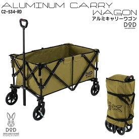 アルミキャリーワゴン (カーキー)C2-534-KH [C2534KH]荷物運びがもっとラクになる。アルミ合金製の軽量&コンパクトなキャリーワゴン。ALUMINUM CARRY WAGONドッペルギャンガーアウトドアDOPPELGANGER OUTDOOR DOD