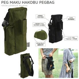ペグマクハコブペグバッグ (カーキー)ペグケース PC1-557-KH [PC1557KH]テントの設営をスマートに。たくさん持ち運べる大容量ペグバッグ。PEG MAKU HAKOBU PEGBAGドッペルギャンガーアウトドアDOPPELGANGER OUTDOOR DOD