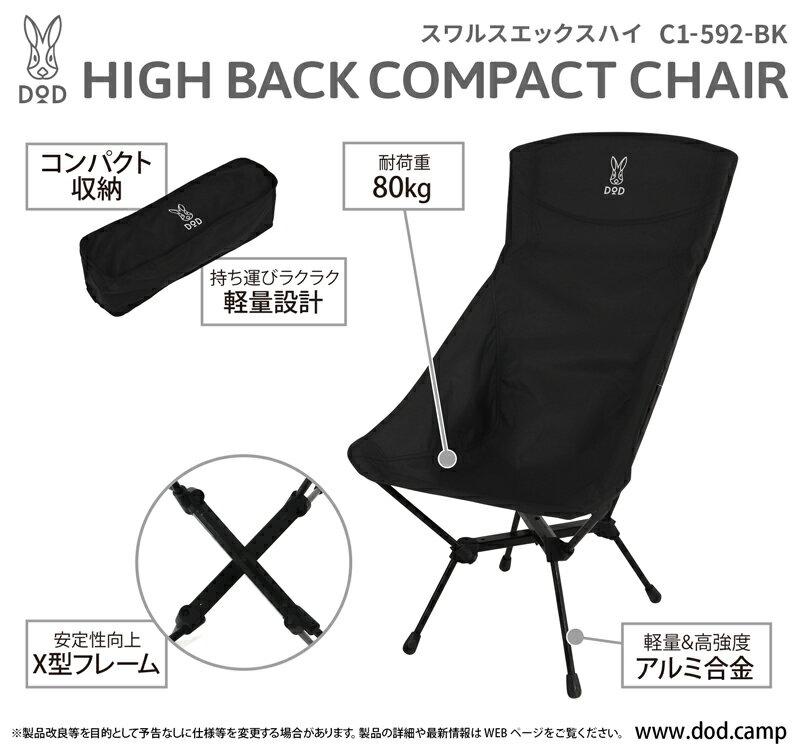 ハイバックコンパクトチェアスワルスエックスハイ ブラック耐荷重80kgC1-592-BK C1592BKHIGH BACK COMPACT CHAIRDODドッペルギャンガーアウトドア