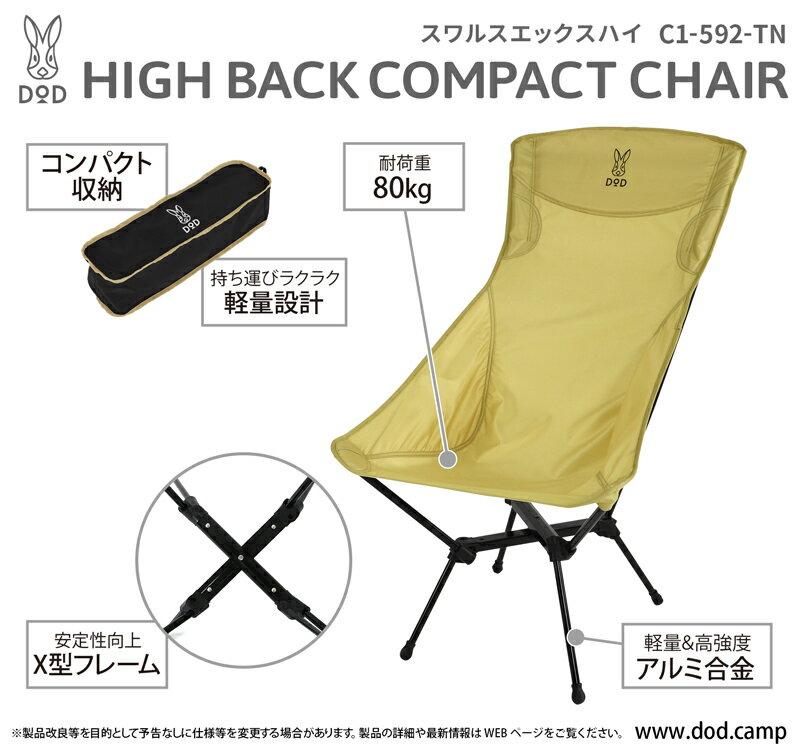 ハイバックコンパクトチェアスワルスエックスハイ タン耐荷重80kgC1-592-TN C1592TNHIGH BACK COMPACT CHAIRDODドッペルギャンガーアウトドア