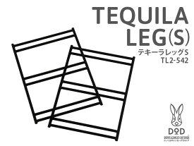 テキーラレッグS(ブラック)2本入 TL2-542 [TL2542]TEQUILA LEG(S)使い方自由自在なテキーララック用レッグ。ドッペルギャンガーアウトドアDOPPELGANGER OUTDOOR DOD