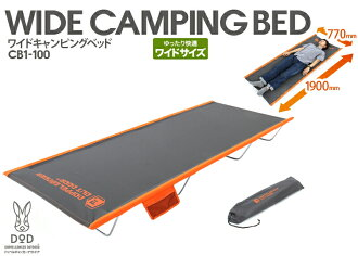野营床负载能力 100 公斤 CB1-100 [CB1100] 宽野营床分身的野生野营床 (灰色/橙色) 户外分身户外