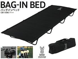 バッグインベッド(コット)(ブラック)おりたたみキャンピングコット耐荷重120kgCB1-510K [CB1510K]BAG-IN BEDドッペルギャンガーアウトドアDOPPELGANGER OUTDOOR DOD