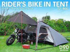 ライダーズバイクインテント(大人2名) RIDER'S BIKE IN TENT T2-466 [T2466] バイクと一緒に寝られるテント。バイクツーリング用2ルームテントドッペルギャンガーアウトドア DOPPELGANGER OUTDOOR DOD