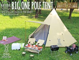 大杆帳篷 (8 名成人) 米色帳篷類型帳篷時尚 T8-200 [T8200] 形式時尚和自然的顏色。 非常大 8 人帳篷導入。 分身室外分身室外 DOD