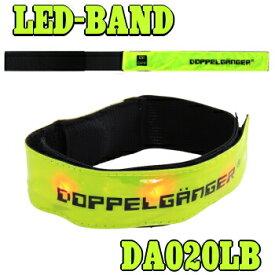 LED裾バンド(イエロー)DA-020LB [DA020LB]自転車やナイトウォーキングにも。ドッペルギャンガーアウトドアDOPPELGANGER OUTDOOR