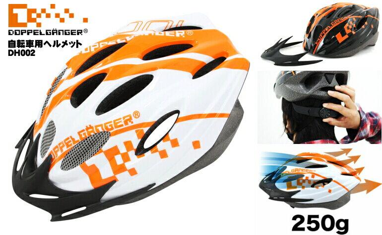 自転車用ヘルメット(ホワイト/オレンジ) [DH002](頭周54-59cm)ドッペルギャンガーDOPPELGANGER
