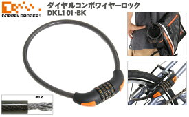 ダイヤルコンボワイヤーロックDKL101-BK [DKL101BK]自転車用ダイヤル式ワイヤー錠ドッペルギャンガーDOPPELGANGER