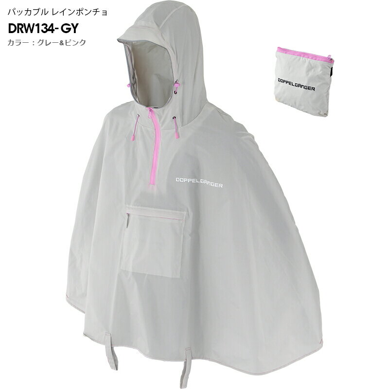 down packable rain poncho gray u0026 pink saddle mounting possible permanent design rain poncho coat drw134gy drw134gy