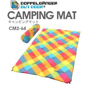 耐水素材キャンピングマット(ダブル)(2人用)エアーマット(マルチカラー)キャンプや社内泊にも♪CM2-64 [CM264]CAMPING MATDODドッペルギャンガーアウトドア